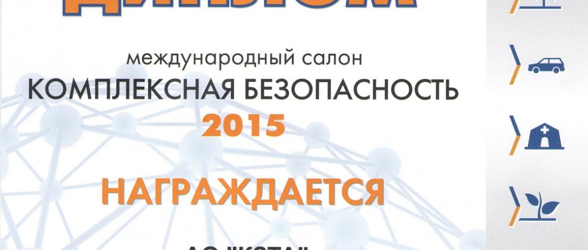 diplom_orgcom_kzta2