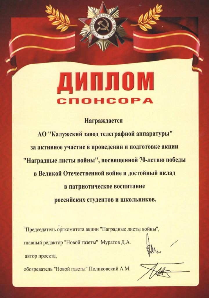 diplom_kzta_3
