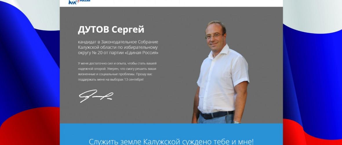 site_dutov