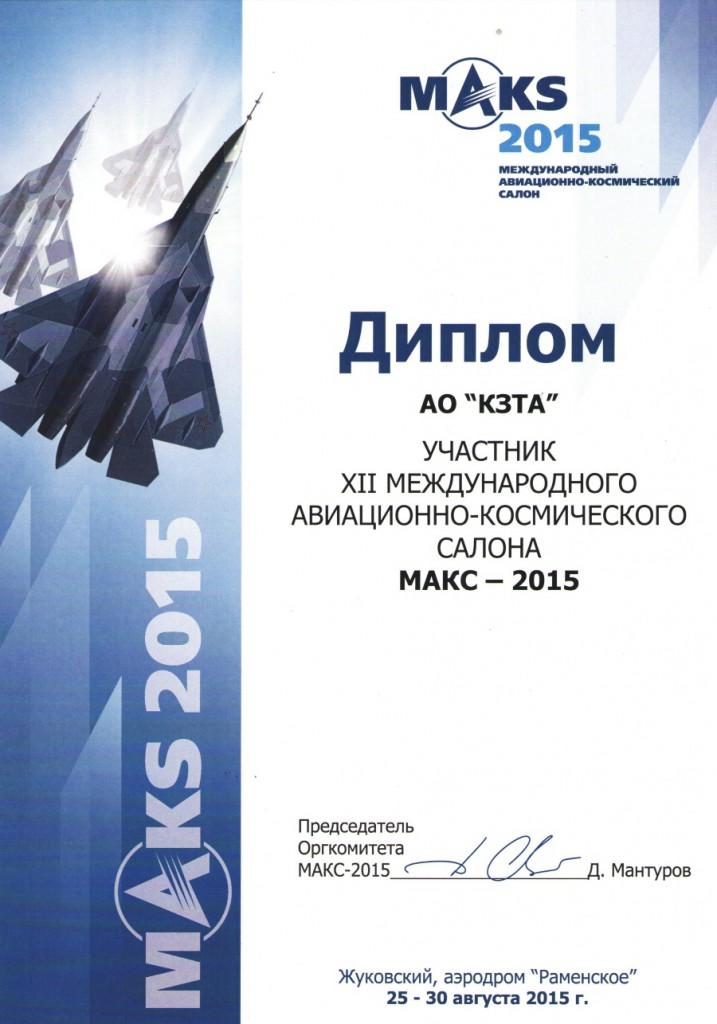 diplom_kzta_maks
