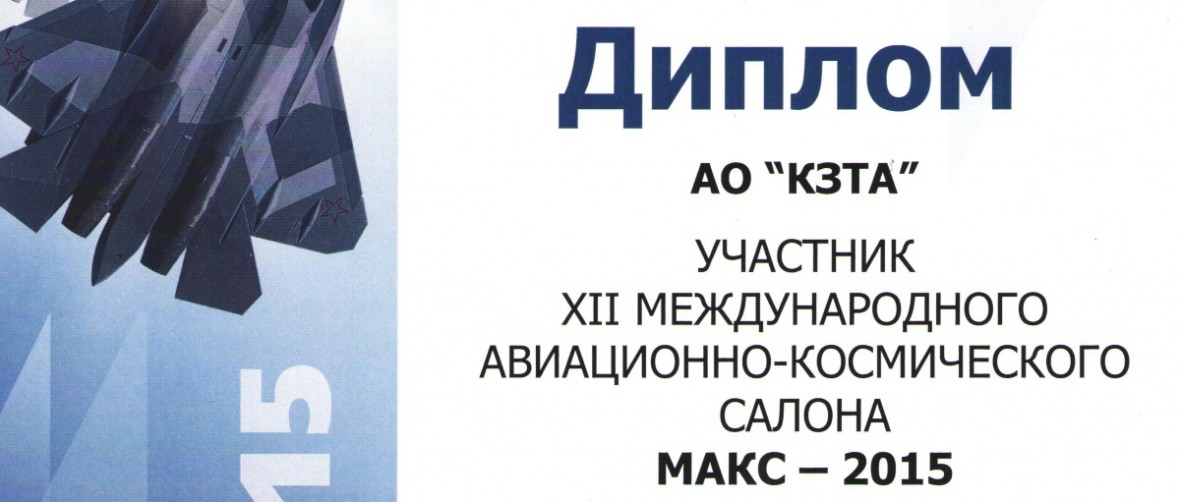 diplom_kzta_maks_thumb