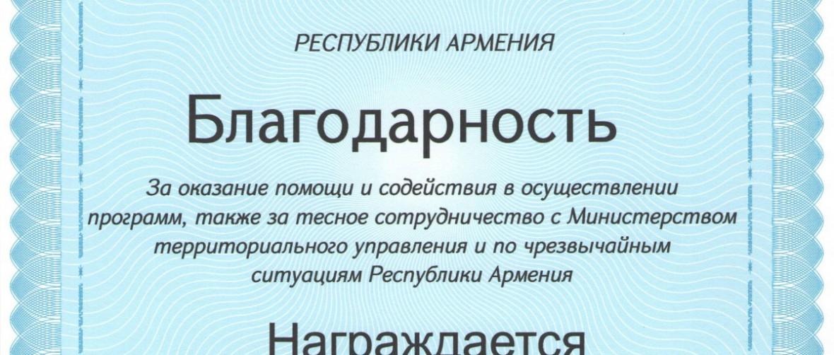 blagodarnost_armeniya