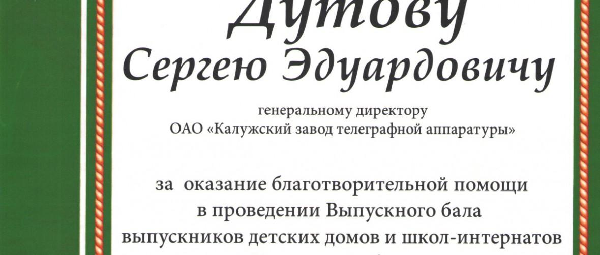 blagpismo_dutov_kzta