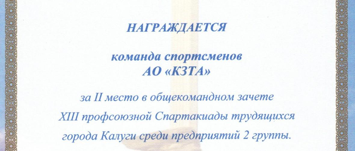 diplom_kzta_30092015