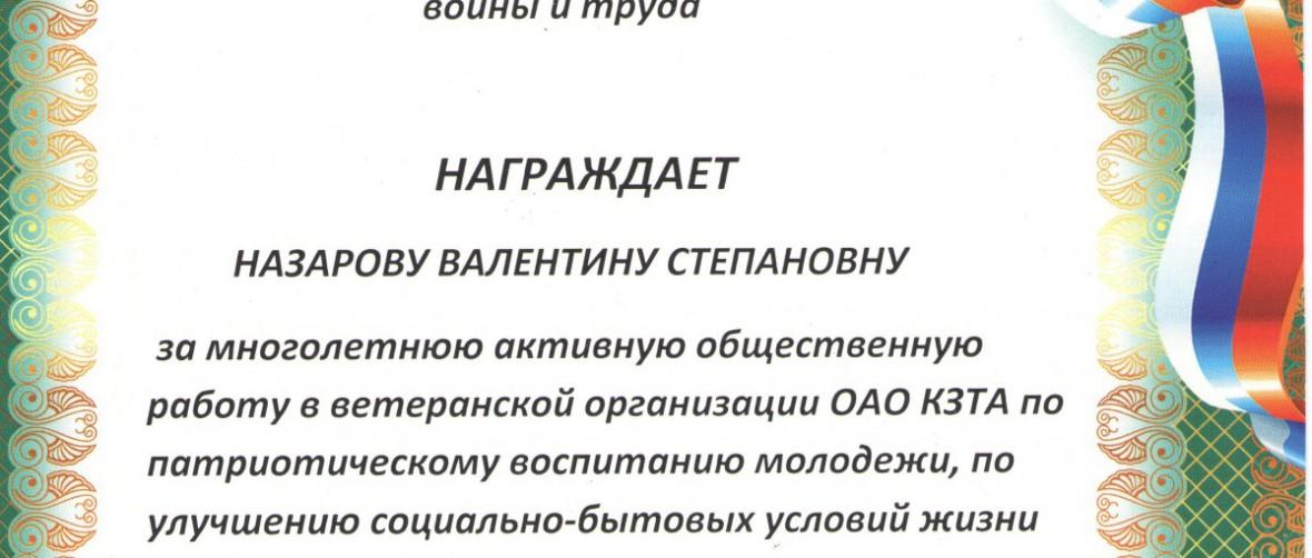 gramota_kzta_veteranov_1