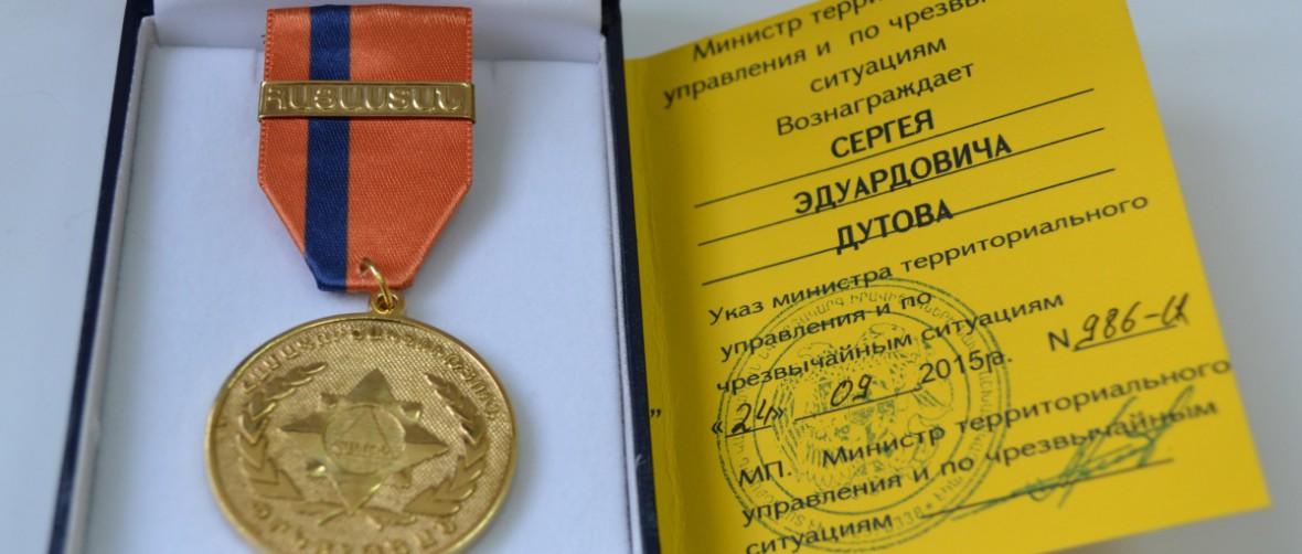 medal_dutov
