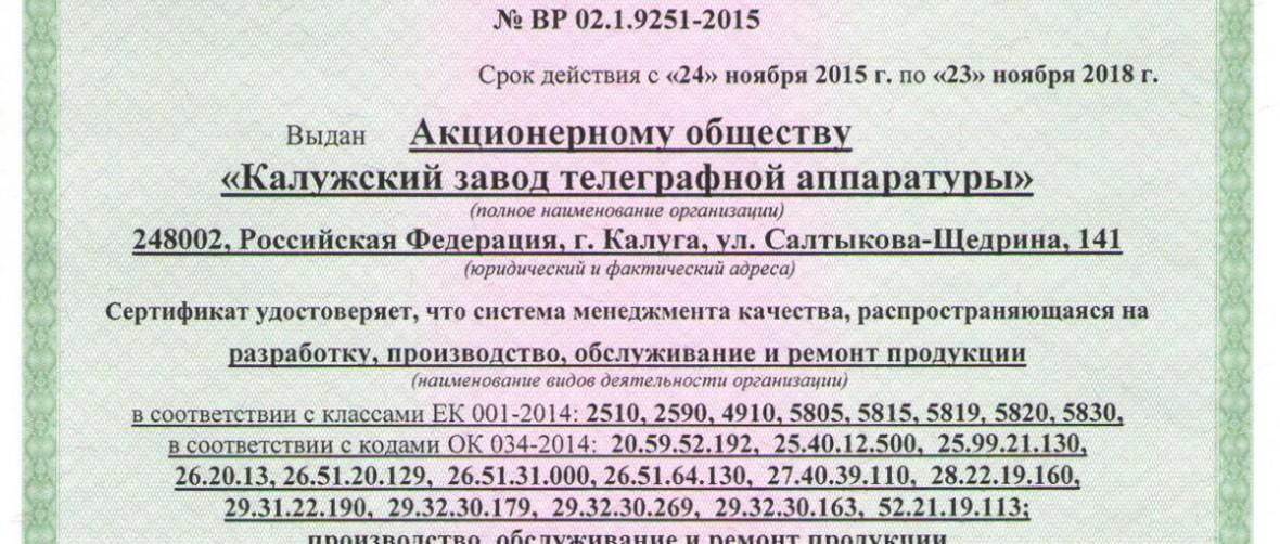 sertificate_kzta