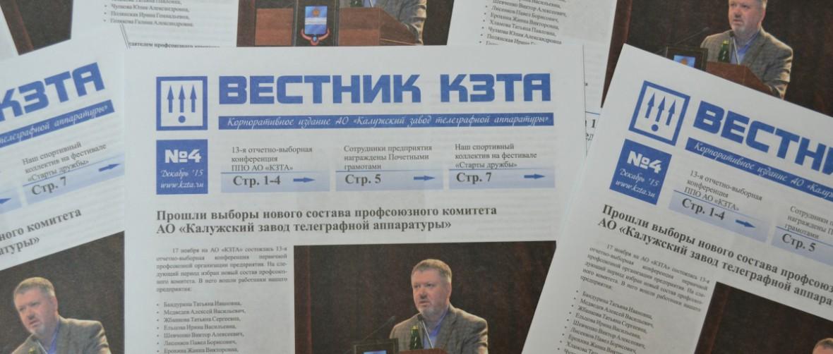 vestnikN4_kzta