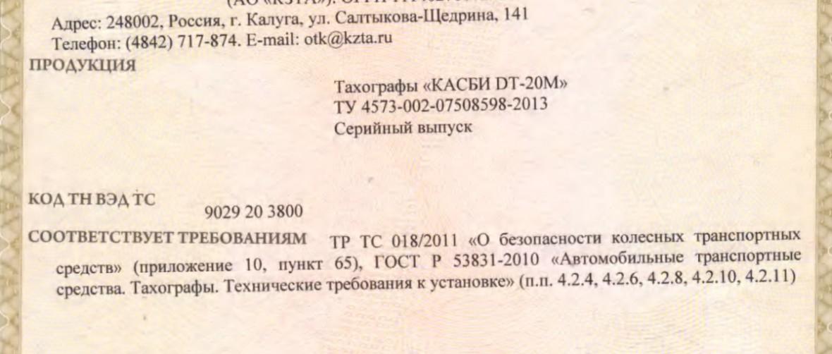 сертификат на тахограф (249156 v1)