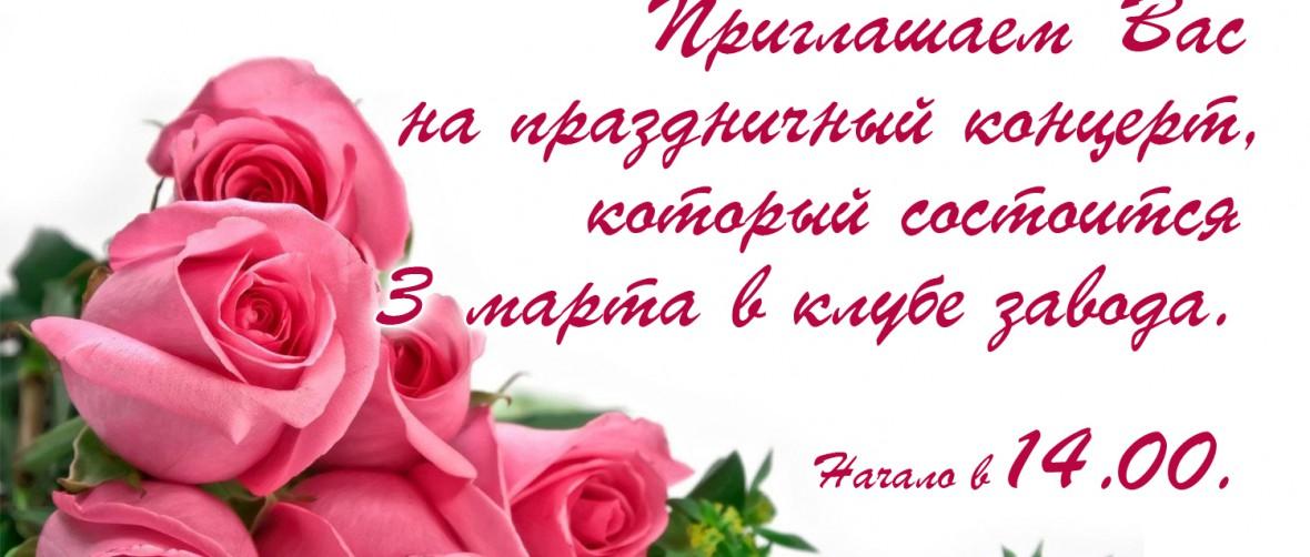 8marta_kzta
