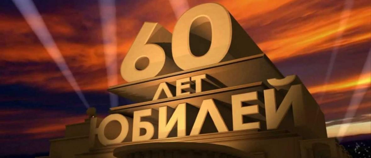 kzta_ybelei_60let