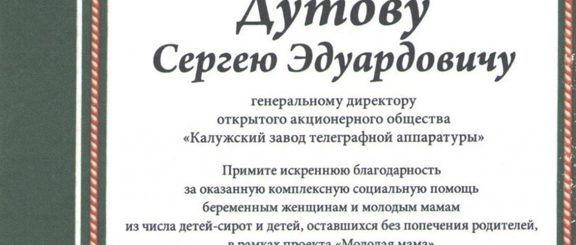 blagopismo_dutov_kzta