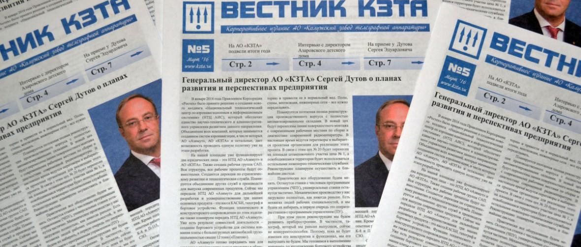 vestnik_kzta_5