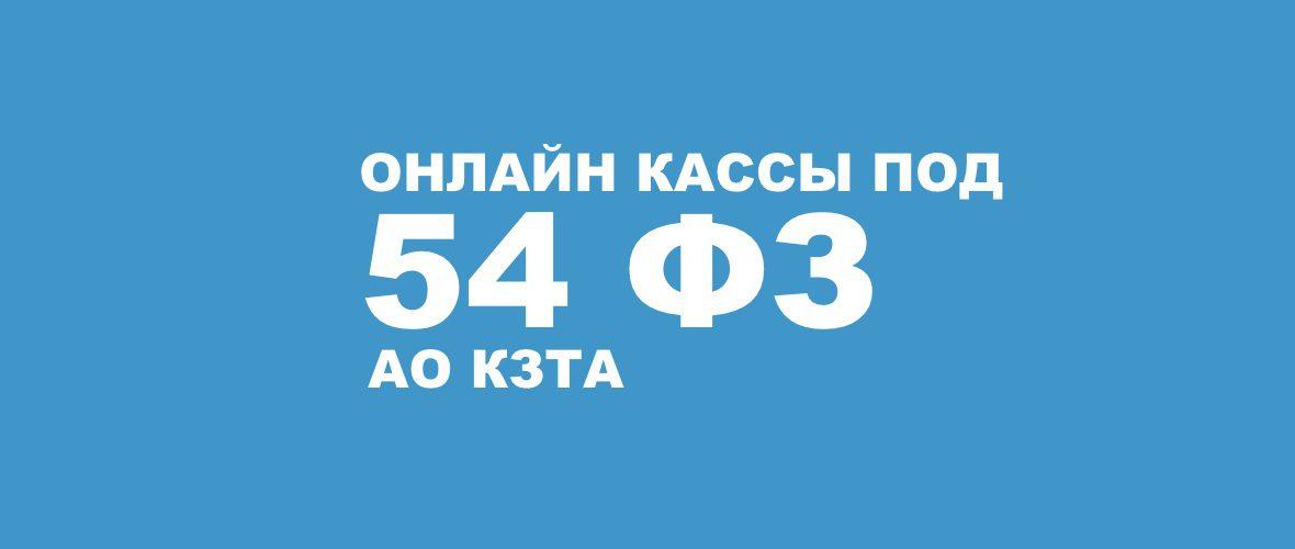 54fz_aokzta