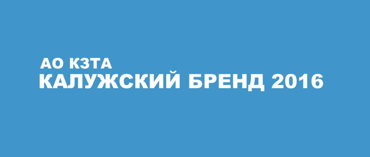 kaluzhskij-brend-2016_kzta