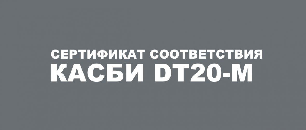 sertificat_dt20m_kzta
