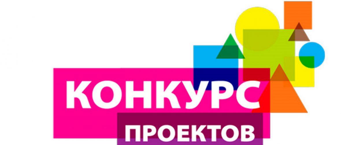 konkursproektov_kzta