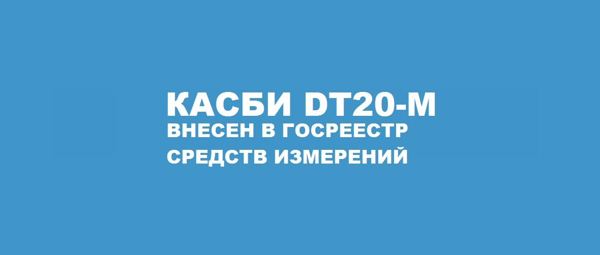 kasbidt20m_vnesen_v_gosreestr_aokzta