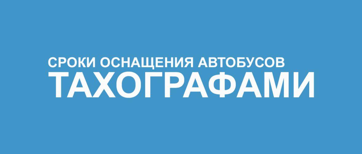 sroki_tahograph