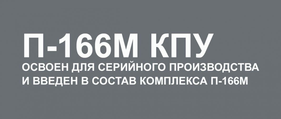 P166MKPU