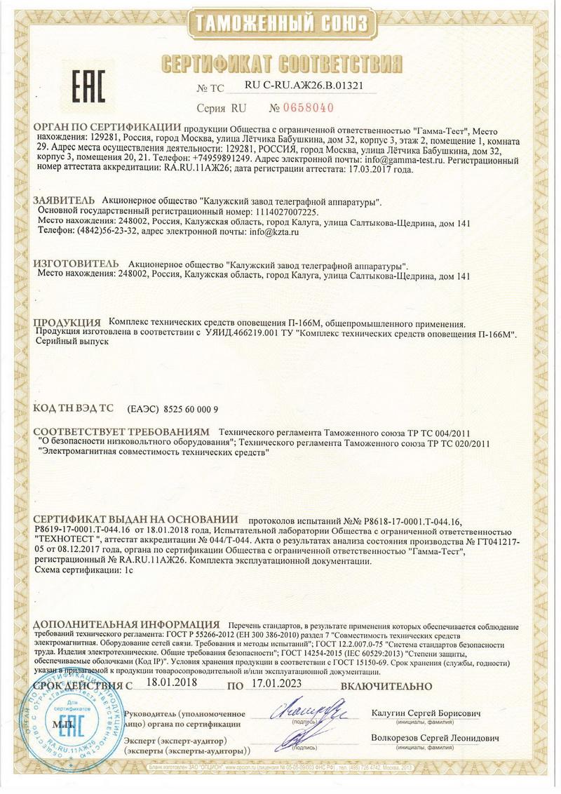 Сертификация оборудования строительство калужская область oracle сертификация онлайнi