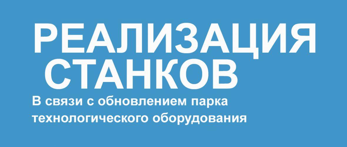 sale_stanki